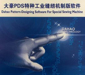 PDS Software for Zoje Pattern Sewers